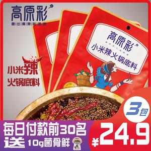 【高原彩】小米辣牛油火锅底料150g*3