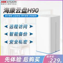 Haikang Visual H90 Personal Private Cloud Baidu Disk Cloud Storage NAS Single-bit Network Storage 2.5-inch Hard Disk