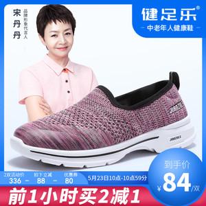 健足乐老人鞋女鞋2019新款单鞋春夏网面布鞋软底健步鞋妈妈鞋子女