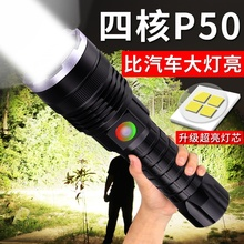 P50 flashlight xenon lamp with ultra-bright long-range radiation can be recharged outdoors, portable, 5000 households 1000 waterproof W