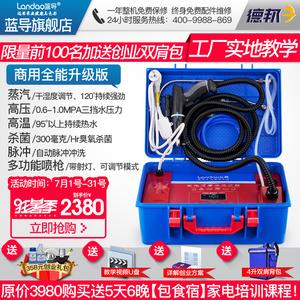 蓝导<span class=H>家电</span>清洗设备空调清洗机多功能一体机油烟机高压温蒸汽清洁机