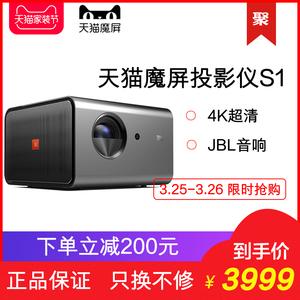 天猫魔屏S1 S2 家庭影院级3D智能<span class=H>投影仪</span> 1080P高清4K无屏电视