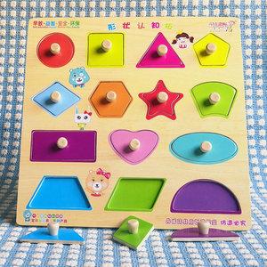 儿童智力<span class=H>拼图</span><span class=H>拼板</span>形状认知抓手嵌板 1-2-3岁宝宝蒙氏早教益智玩具