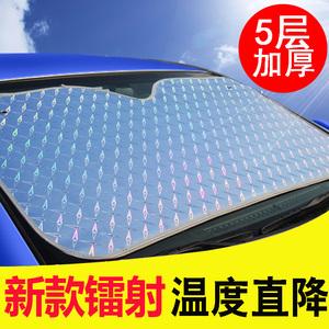 <span class=H>汽车</span>遮阳板防晒隔热帘遮阳挡小车前挡风玻璃罩太阳档遮光垫车内用