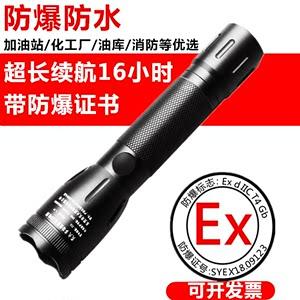 炙火防爆手电筒强光LED可充电超亮防水头灯户外加油站消防身电池