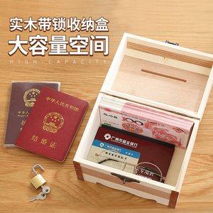 带锁收纳盒木盒子小箱子储物盒木箱子<span class=H>密码</span>化妆品证件<span class=H>家用</span>盒首饰小