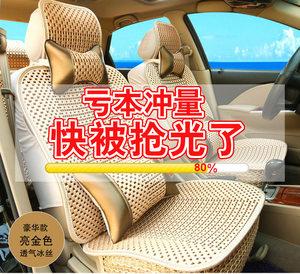 汽车坐垫<span class=H>座套</span>全包围四季通用冰丝汽车座垫格子坐套冰丝汽车坐垫