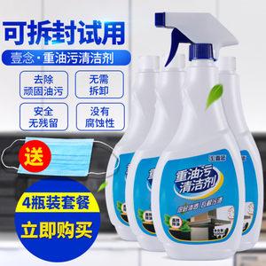 家用洗抽油烟机清洗剂强力去污重油污净厨房除垢多功能清洁泡沫
