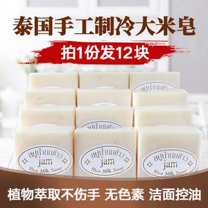 泰国jam手工大米香皂 天然植物<span class=H>精油皂</span>洗脸补水保湿沐浴皂女12块