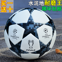 Special Football Training Competition for Sports Examination of China Enrollment No.5 Ball Messi Primary School Students No.4 Ball Wear-resistant Dermal Feet