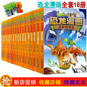 包邮18本植物大战僵尸2漫画书<span class=H>恐龙</span>漫画全套危险的奇迹与秘境珍宝