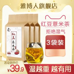 【3袋】雅博人红豆薏米茶祛濕去苦