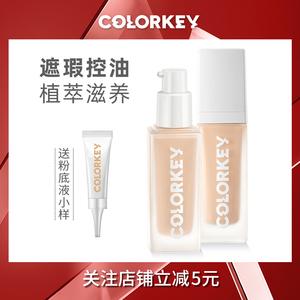 ColorKey玻尿酸养肤无瑕粉底液女保湿遮瑕控油裸妆不脱妆持久BB霜