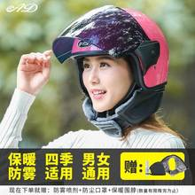 Electric Vehicle Battery Motorcycle Helmets Female Lovely Winter Warm Half Helmets Half Covered Safety Hats All Seasons Universal