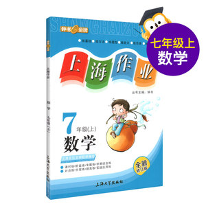 钟书正版<span class=H>教辅</span> 上海作业 数学 7年级上/七年级上 数学第一学期 全新修订版 上海地区新课标<span class=H>中学</span><span class=H>教辅</span><span class=H>读物</span>课外资料书课后练习讲解提高