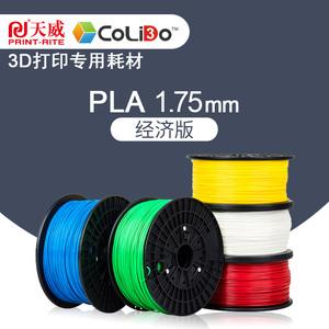 天威ColiDo 3D打印机<span class=H>耗材</span>PLA 3D打印<span class=H>耗材</span>1KG 3D打印笔材料1.75mm