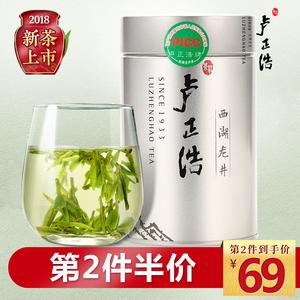 2018新茶上市卢正浩<span class=H>茶叶</span>百年老茶树明前特级西湖龙井茶春茶绿茶