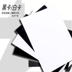 久印 A3 黑<span class=H>卡纸</span> 相册<span class=H>卡纸</span> 黑卡 黑卡名片 手工黑<span class=H>卡纸</span>  <span class=H>卡纸</span> 绘画 素描 手工白<span class=H>卡纸</span> 双胶纸