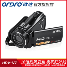 Ordro/Oda HDV-V7 Digital Camera HD Wide-angle DV Outdoor Tourist Video Free of Domestic Freight