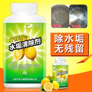 柠檬酸除垢剂除水垢清洗清洁家用电热水壶食品级去茶垢茶渍清除剂