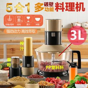 多功能绞肉料理机 厨房搅拌榨汁研磨机 小型家用破壁蒜蓉果汁机3L