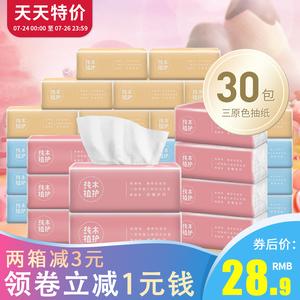 植护30包<span class=H>抽纸</span>批发整箱纸巾婴儿家用面巾纸家庭装卫生纸纸抽餐巾纸