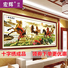 Machine embroidery living room cross embroidery finished horse to the success of Bajuntu Bajun Pentium large landscape painting new style