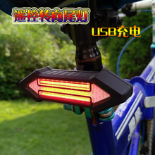 USB charged LED wireless remote control bicycle taillight, bicycle steering light, mountain bicycle safety warning light