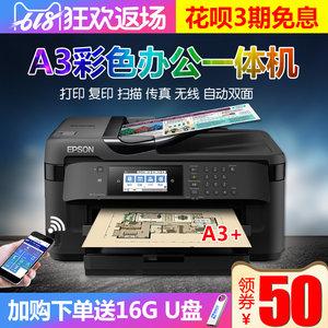 爱普生wf7710彩色A3喷墨<span class=H>打印机</span>复印<span class=H>一体机</span>扫描传真机连供办公双面