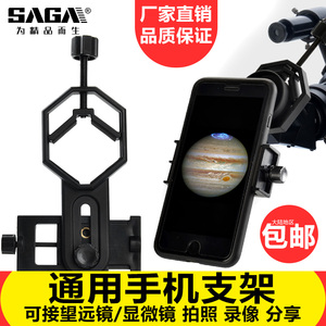 saga萨伽配件 显微<span class=H>镜</span><span class=H>望</span><span class=H>远</span><span class=H>镜</span>接手机夹拍照架录像分享摄影支架 金属
