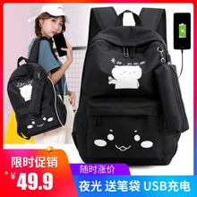 Noctilucent USB Load Reduction High Capacity Junior High School and Primary School Students'Bookbags Korean Canvas Trendy Male and Female Students' Shoulder Backpacks