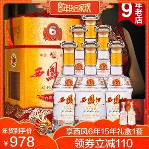 西凤六年陈酿<span class=H>西凤酒</span>6年45度绵柔凤香型粮食礼盒装国产白酒整箱