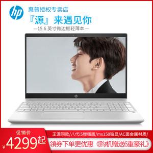 HP/惠普 星15 星系列 八代增强版处理器商务办公学生轻薄便携独显15.6英寸<span class=H>笔记本</span><span class=H>电脑</span>手提 王源同款<span class=H>笔记本</span>