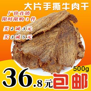 马小淇零食 大片手撕五香牛肉干500g包邮 香辣味风干牛肉片粒散装