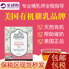 Mother Earth's Milk Tea and Milk Promoting Soup