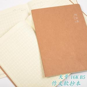 学生语文本 <span class=H>牛皮纸</span>软抄方格本 大格子页 初中缝线作文本 大号B5A4