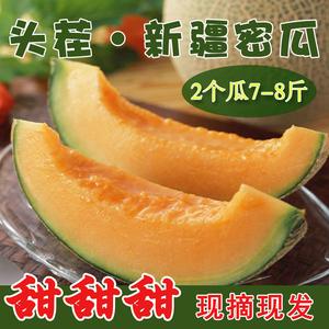【新疆直发】现摘新疆<span class=H>哈密瓜</span>水果新鲜吐鲁番西周蜜25号甜瓜7-8斤