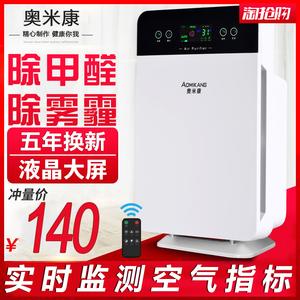 奥米康空气净化器家用卧室室内除烟除尘除甲醛PM2.5除雾霾<span class=H>氧吧</span>