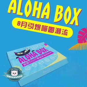 官方授权 美国Tiki Cat无谷系列猫罐头夏日喵趣主题礼盒<span class=H>ALOHA</span> BOX