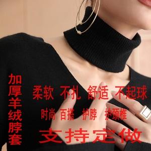 黑色领圈秋冬季羊毛羊绒高领假领子围脖套头护颈男女针织毛线围巾