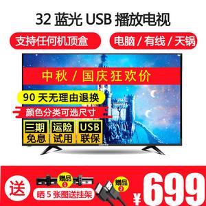 液晶电视机32英寸特价清仓智能WiFi网络 40 乐滋(<span class=H>家电</span>) 32LSB02
