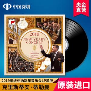 【中图音像】2019年维也纳新年音乐会 3LP黑胶唱片 蒂勒曼指挥
