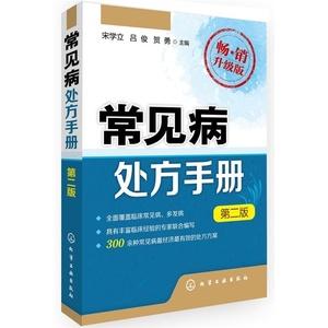 正版书籍 常见病处方手册(第二版)疾病诊断 临床疾病症状大全 常见病用药书籍 <span class=H>医药</span><span class=H>卫生</span>书籍 常见疾病按摩疗法 用药配药大全