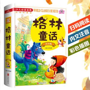 格林童话 儿童故事书 带拼音 小学生二年级课外书必读 正版包邮6-8-10-15岁少儿童文学图书籍 校园课外励志故事教辅读物彩图注音版