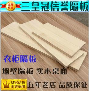 定制实木一字<span class=H>隔板</span>置物架搁板衣柜层板墙壁木板松木书架货架包邮