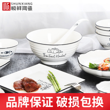 Shunxiang Ceramic New Dream Household European Dining Bowl Creative Noodle Bowl Soup Bowl Plate Simple Bowl Plate Set