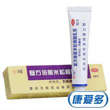 Narcissus Brand Wuji Ointment Compound Beclomethasone Camphor Cream 10g Eczema Urticaria Dermatitis Antibacterial and Antipruritus
