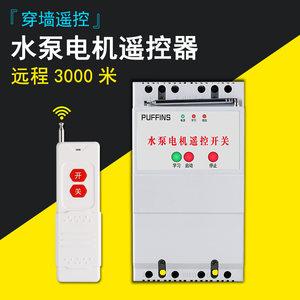 380V无线遥控器开关抽<span class=H>水泵</span>电机远程三相大功率智能<span class=H>控制器</span>摇控开关