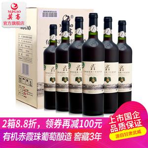 莫高正品红酒红葡萄酒国产有机赤霞珠干红葡萄酒整箱装750ml*6支