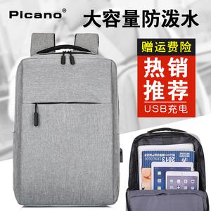 电脑背包双肩包男士15.6寸笔记本简约大学生书包多功能休闲商务
